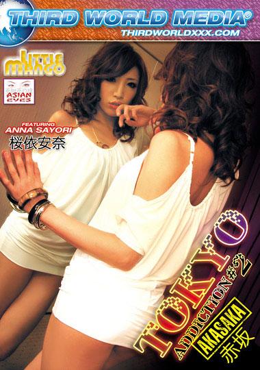 Tokyo Addiction 2: Akasaka